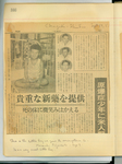 Moloney Journal,  Page 103 (Japanese newspaper clipping)