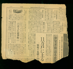 Moloney Journal,  Page 104,  (Japanese newspaper clipping)